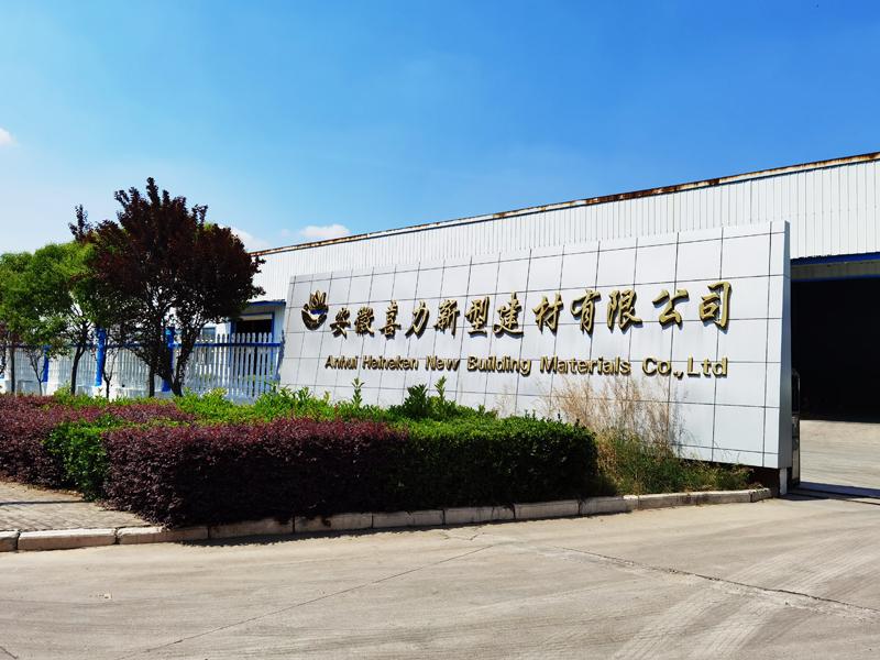 南京喜力建筑材料有限公司安徽生产厂区厂景、厂貌